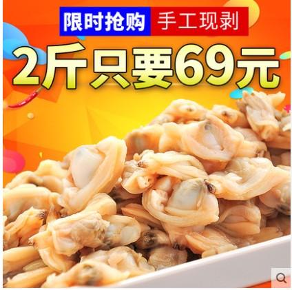 青岛蛤蜊肉2斤花蛤肉花甲肉 嘎啦肉新鲜手剥贝类水产海鲜鲜活蚬肉